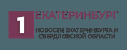 Новости Екатеринбурга и Свердловской области