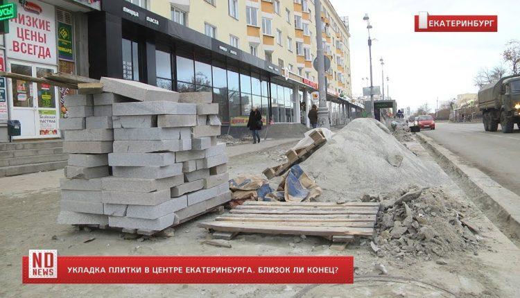 «Нас много, 15, но все ушли на обед», – как идет зимняя укладка плитки в центре Екатеринбурга (ВИДЕО)