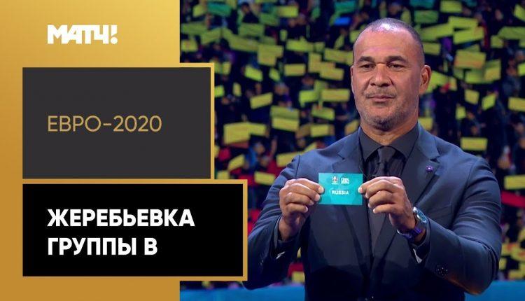 Футбол: Россия узнала последнего соперника по группе на Евро-2020