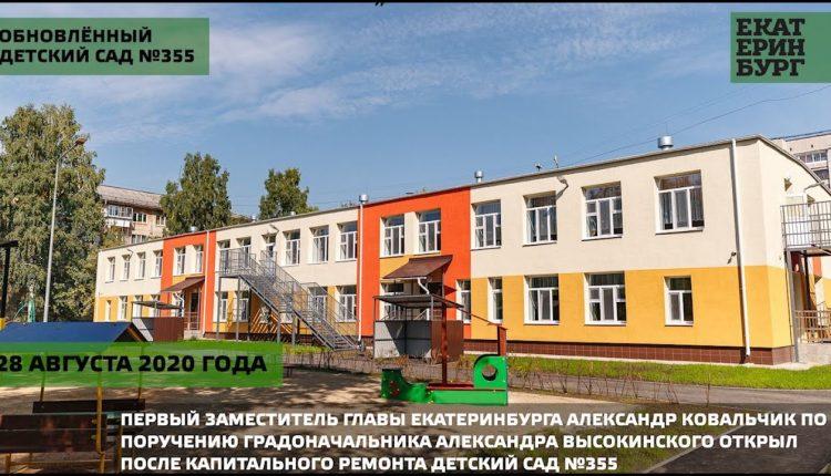 Городские власти подарили юным уралмашевцам обновлённый детский сад