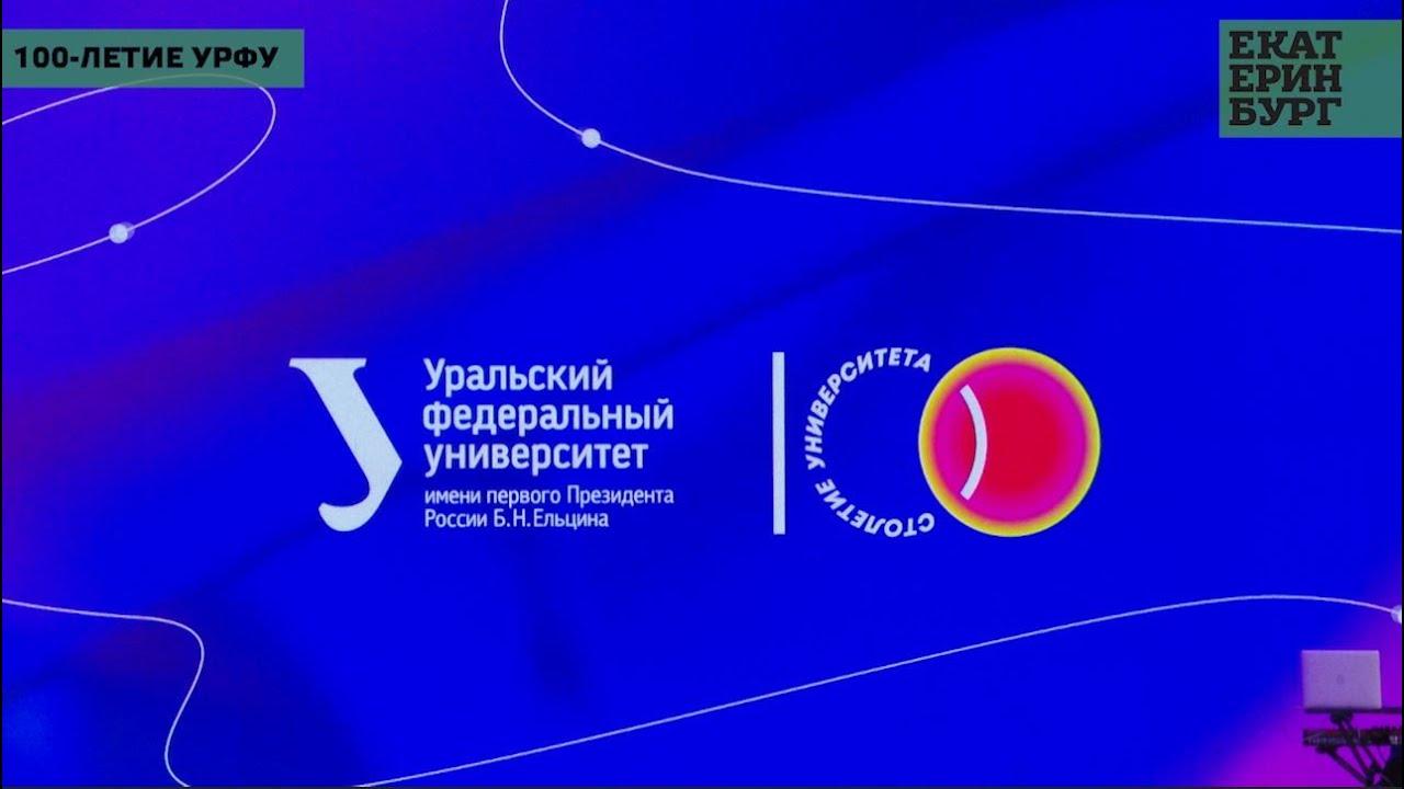 Александр Высокинский подарил УрФУ улицу в честь 100-летия вуза