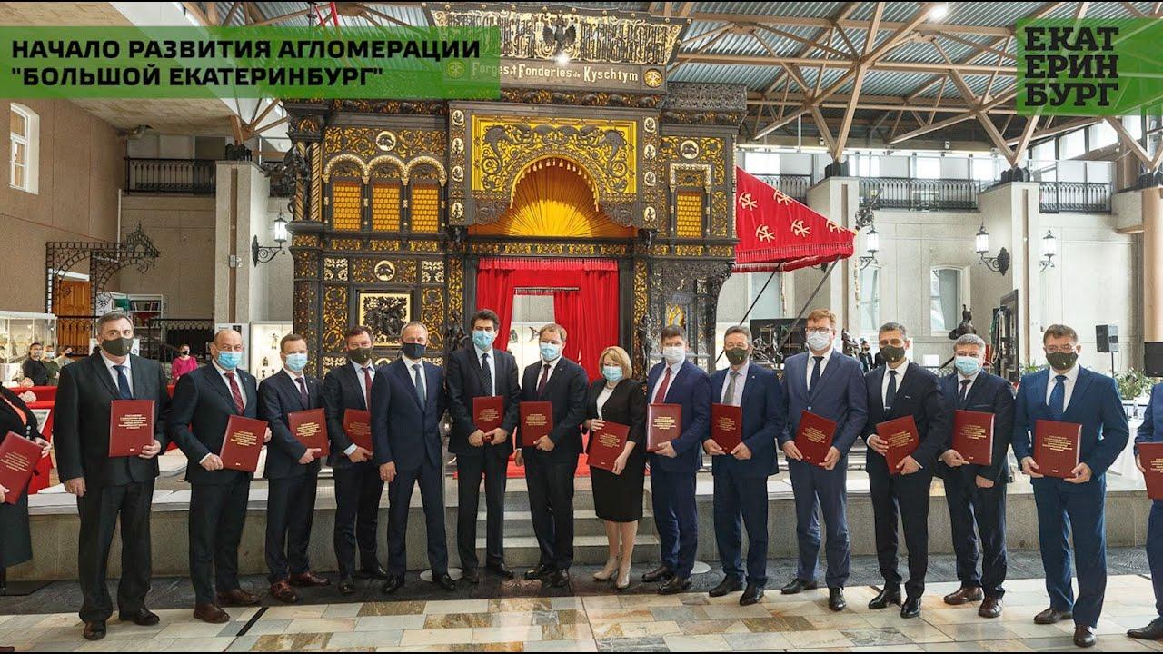 Екатеринбург объединил города региона для реализации общей стратегии развития