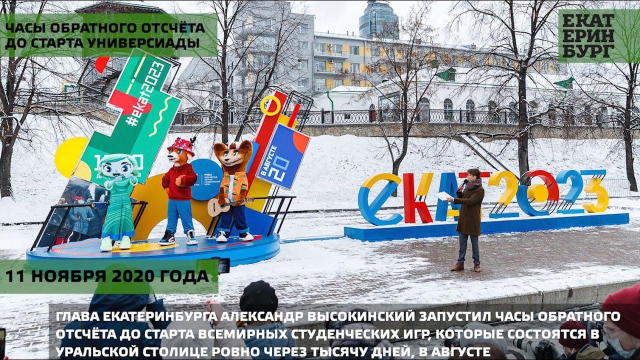 Екатеринбург запустил часы обратного отсчёта до старта Универсиады