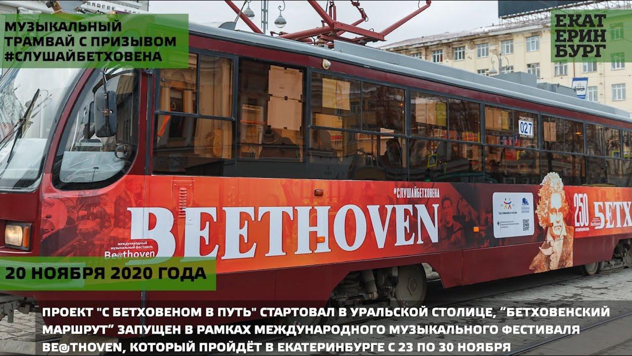 Трамвай с призывом #СлушайБетховена вышел на маршрут в Екатеринбурге