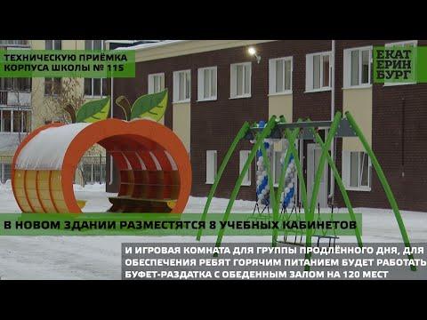 Городские власти завершили капитальный ремонт начальной школы на Уралмаше