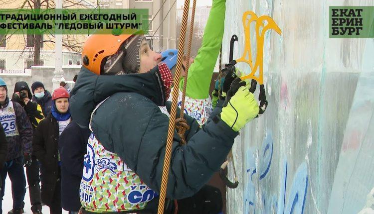 Работу новогоднего городка в Екатеринбурге завершил «Ледовый штурм»