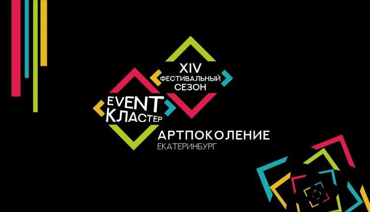 Фестивальный сезон «АртПоколение Екатеринбург» откроет новые таланты и дарования