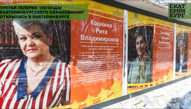 Легенды образования: в Екатеринбурге начала работу выставка под открытым небом