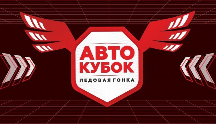 «АвтоКубок. Ледовая гонка» — прямой эфир из КРК «Уралец»!