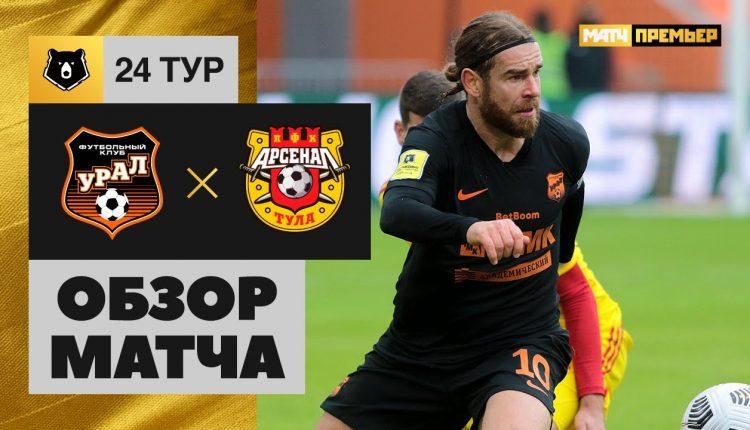 Футбол: «Урал» одержал вторую домашнюю победу подряд