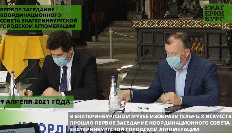 Первое заседание Координационного совета Екатеринбургской городской агломерации состоялось в уральской столице