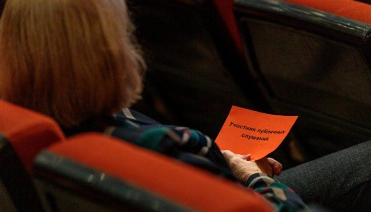 Участники публичных слушаний одобрили отчёт об исполнении бюджета города 2020 года
