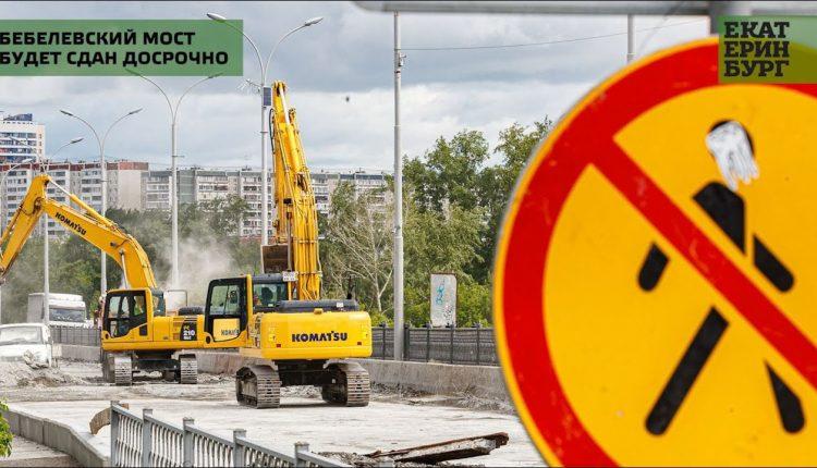 Бебелевский мост будет сдан досрочно