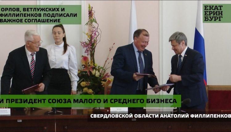 День предпринимательства: Орлов, Ветлужских и Филлипенков подписали важное соглашение