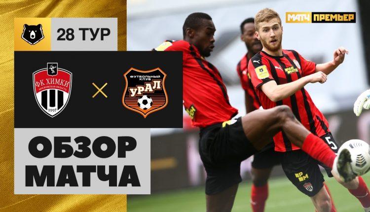 Футбол: «Урал» уступил «Химкам»
