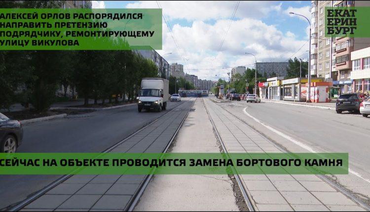 Глава Екатеринбурга призвал к ответу нерадивого подрядчика