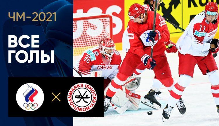 Хоккей: сборная России всухую обыграла команду Дании