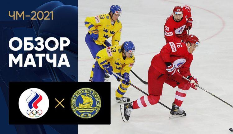 Хоккей: сборная России переписала историю Швеции