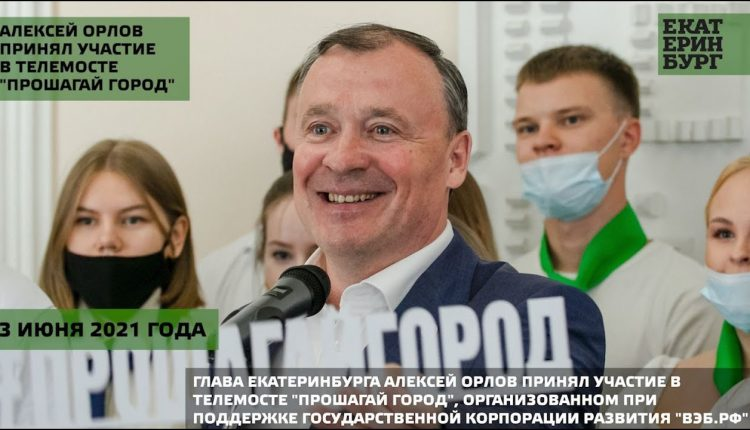 Прошагай город: Екатеринбург стал участником всероссийского туристического проекта