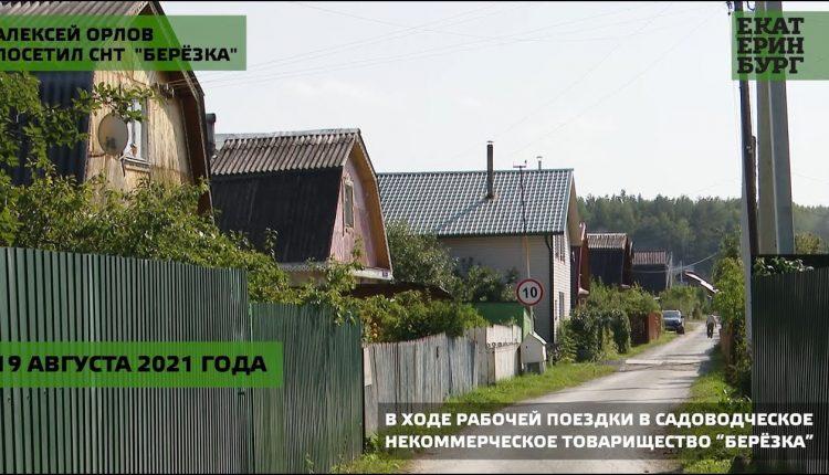 Алексей Орлов: «Мы планируем увеличить объём финансовой поддержки СНТ»