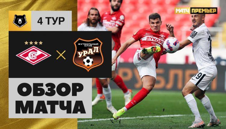 Футбол: «Урал» уступил «Спартаку» в дебютном матче Игоря Шалимова