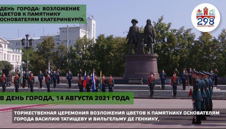 Представители власти возложили цветы к памятнику основателям Екатеринбурга