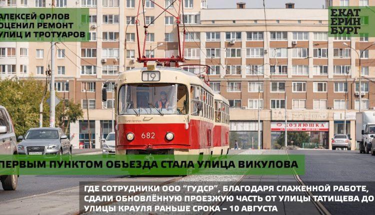Всё под контролем: Алексей Орлов оценил ремонт улиц и тротуаров Екатеринбурга