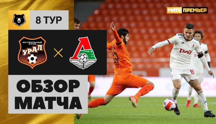 Футбол: «Урал» и «Локомотив» впервые в сезоне сыграли нулевую ничью
