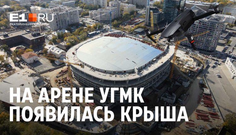 Ледовая арена УГМК обзавелась крышей: видео с высоты птичьего полёта